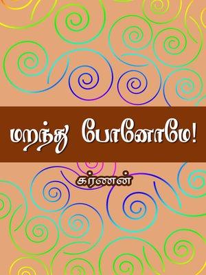 cover image of Maranthu ponome (மறந்து போனோமே!)