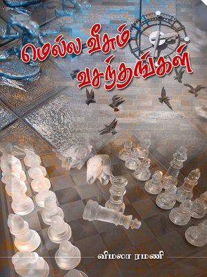 cover image of Mella veesum vasanthangal (மெல்ல வீசும் வசந்தங்கள்)