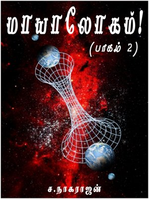 cover image of Mayalogam - Part 2 (மாயாலோகம்! (பாகம் 2))
