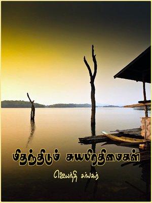 cover image of Mithanthidum suyapradhimaigal (மிதந்திடும் சுயபிரதிமைகள்)