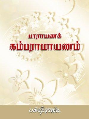 cover image of Parayana kambaramayanam (பாராயணக் கம்பராமாயணம்)