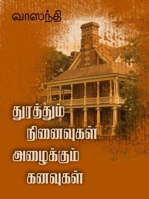cover image of Thuraththum ninaivugal azhaikkum kanavugal (துரத்தும் நினைவுகள் அழைக்கும் கனவுகள்)