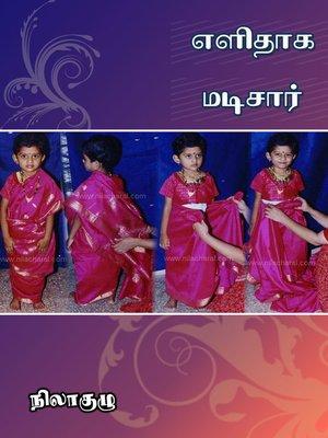 cover image of Ezhithaga madisar (எளிதாக மடிசார்)