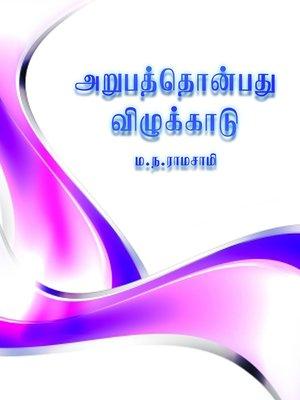 cover image of Arupathonpathu vizhukkadu (அறுபத்தொன்பது விழுக்காடு)