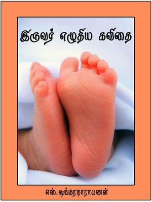 cover image of Iruvar ezhuthiya kavithai (இருவர் எழுதிய கவிதை)