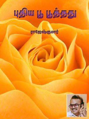 cover image of Puthiya poo poothathu (புதிய பூ பூத்தது)