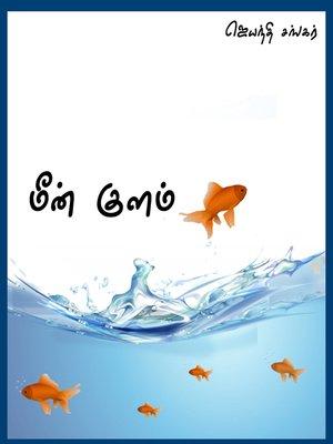 cover image of Meen kulam (மீன் குளம்)