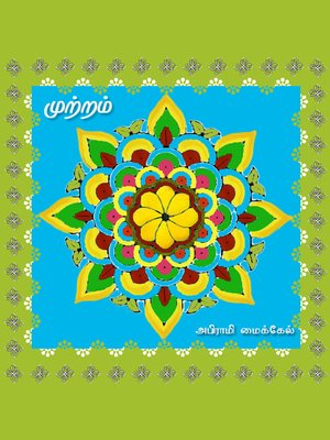 cover image of Mutram (முற்றம்)