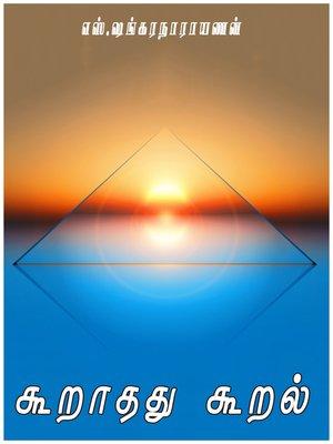 cover image of Koorathathu kooral (கூறாதது கூறல்)