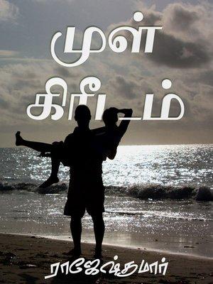 cover image of Mul kireedom (முள் கிரீடம்)