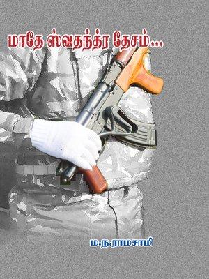 cover image of Mathe swathanthra desam (மாதே ஸ்வதந்த்ர தேசம்...)