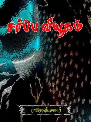 cover image of Sarpa viyugam (சர்ப்ப வியூகம்)