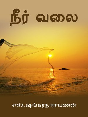 cover image of Neervalai (நீர்வலை)