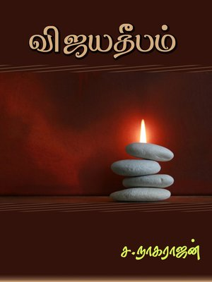 cover image of Vijayadeepam (விஜயதீபம்)