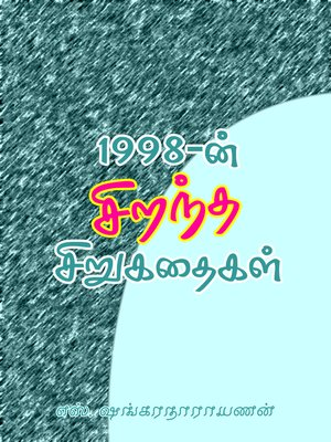 cover image of 1998-n sirantha sirukathaigal (1998ன் சிறந்த கதைகள்)