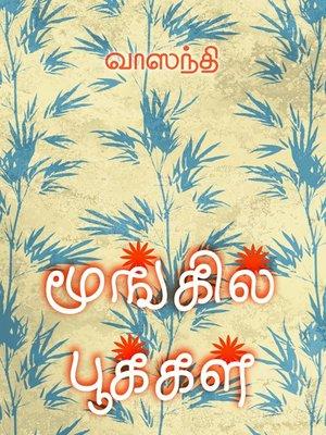 cover image of Moongil pookkal (மூங்கில் பூக்கள்)