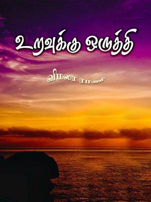 cover image of Uravukku oruththi (உறவுக்கு ஒருத்தி)