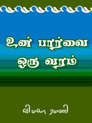 cover image of Un paarvai oru varam (உன் பார்வை ஒரு வரம்)