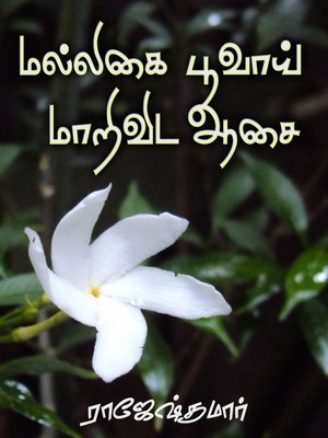 cover image of Malligai poovai maarivida aasai (மல்லிகை பூவாய் மாறிவிட ஆசை)