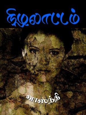cover image of Nizhalattam (நிழலாட்டம்)