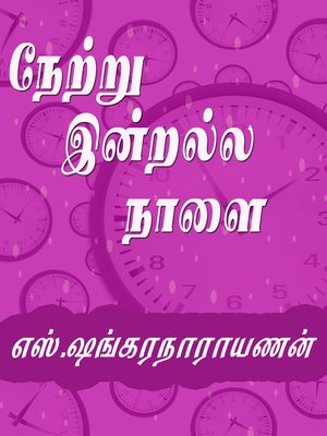 cover image of Netru indralla nalai (நேற்று இன்றல்ல நாளை)