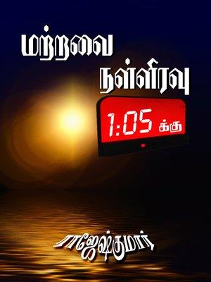 cover image of Matravai nalliravu 1.05kku (மற்றவை நள்ளிரவு 1.05க்கு)