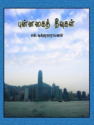 cover image of Punnagai theevugal (புன்னகைத் தீவுகள்)