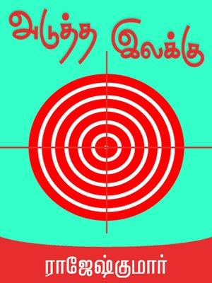 cover image of Adutha ilakku (அடுத்த இலக்கு)