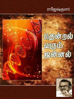 cover image of Thendral varum jannal (தென்றல் வரும் ஜன்னல்)