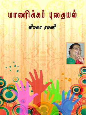 cover image of Maanicka puthaiyal (மாணிக்கப் புதையல்)