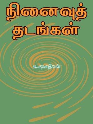 cover image of Ninaivuth thadangal (நினைவுத் தடங்கள்)
