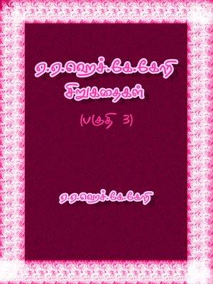 cover image of AAHK Ghori sirukathaigal - Part 3 (ஏ.ஏ.ஹெச்.கே.கோரி சிறுகதைகள் (பகுதி 3))