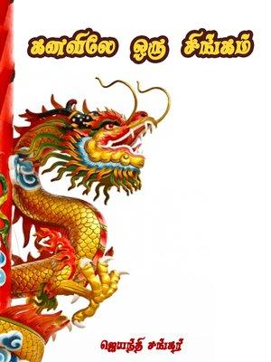cover image of Kanvile oru singam (கனவிலே ஒரு சிங்கம்)