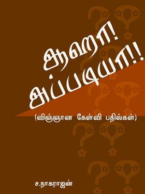 cover image of Aaha! appadiya! vignana kelvi pathilgal (ஆஹா! அப்படியா!! (விஞ்ஞான கேள்வி பதில்கள்))