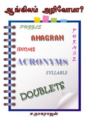 cover image of Aangilan arivoma (ஆங்கிலம் அறிவோமா?)