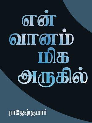 cover image of En vaanam miga arukil (என் வானம் மிக அருகில்)