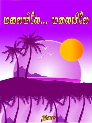 cover image of Malaiyile.. malaiyilee.. (மலையிலே... மலையிலே)