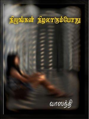 cover image of Nijangal nizhalakumpothu (நிஜங்கள் நிழலாகும்போது)
