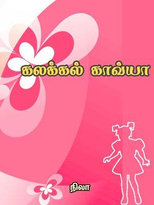 cover image of Kalakkal kavya (கலக்கல் காவ்யா)