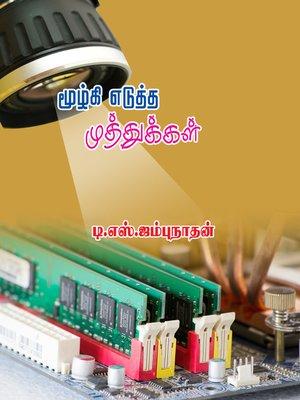 cover image of Moozhgi eduththa muthukkal (மூழ்கி எடுத்த முத்துக்கள்)