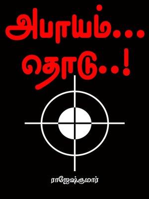 cover image of Abayam...thodu! (அபாயம்.. தொடு..!)