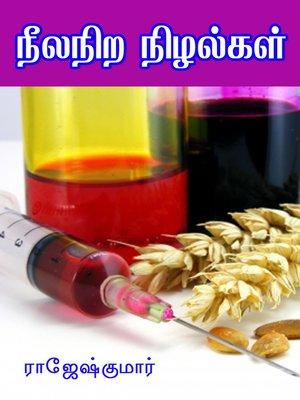 cover image of Neela nira nizhalgal (நீலநிற நிழல்கள்)