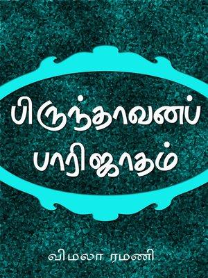 cover image of Pirunthavana paarijatham (பிருந்தாவனப் பாரிஜாதம்)