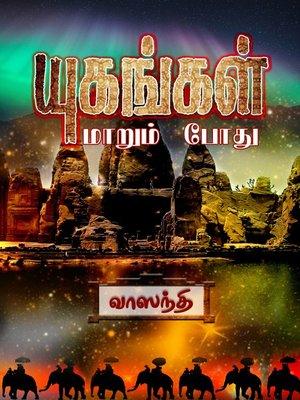 cover image of Yugangal maarumpothu (யுகங்கள் மாறும்போது)