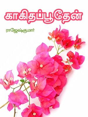 cover image of Kakithapoothen (காகிதப்பூதேன்)