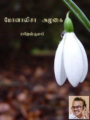cover image of Monalisa azhugai (மோனாலிசா அழுகை)