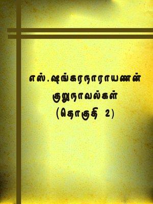 cover image of S. Shankaranaryanan's kurunovelgal - Part 2 (எஸ். ஷங்கரநாராயணனின் குறுநாவல்கள் (தொகுதி 2))
