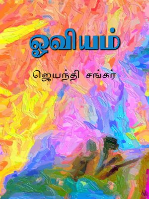 cover image of Oviyam (ஓவியம்)