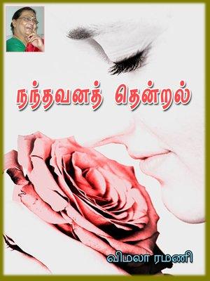 cover image of Nanthavana thendral (நந்தவனத் தென்றல்)