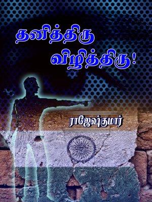 cover image of Thanithiru vizhithiru (தனித்திரு விழித்திரு!)